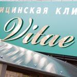 "Medical clinic ""Vitae"""